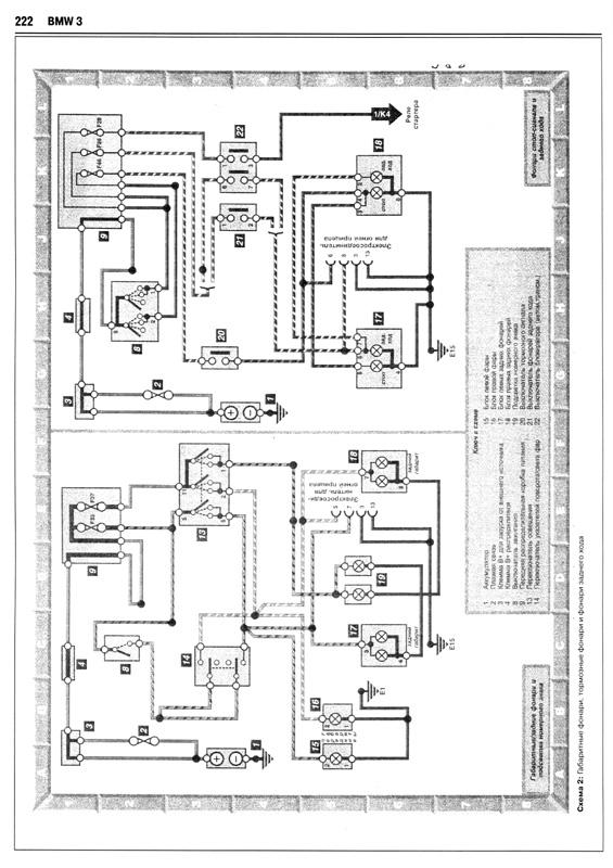 Бмв-325 (1992)электрическая