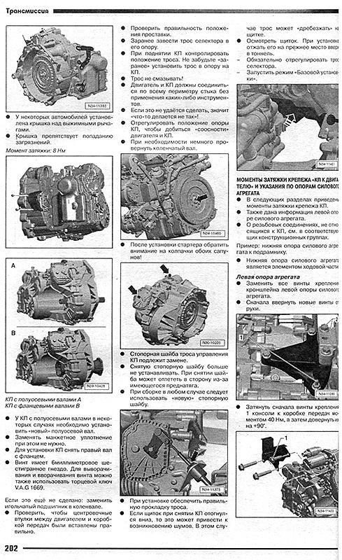 Справочно-информационная подробная иллюстрированная книга по ремонту Volkswagen Polo, руководство по эксплуатации и...