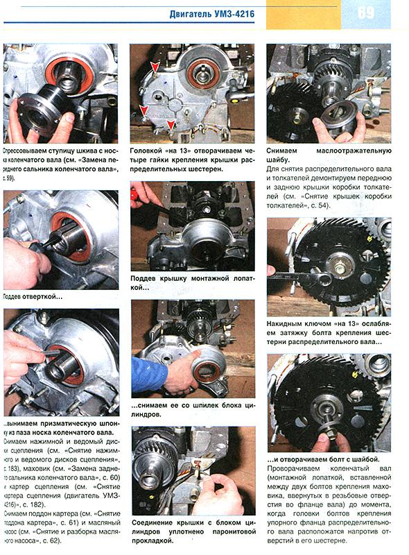 руководство по ремонту и эксплуатации уаз хантер мотор 409 скачать