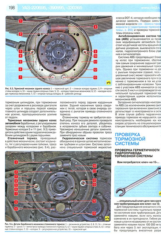 по эксплуатации УАЗ-3909