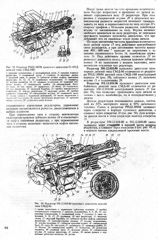 Руководство по эксплуатации к двигателю