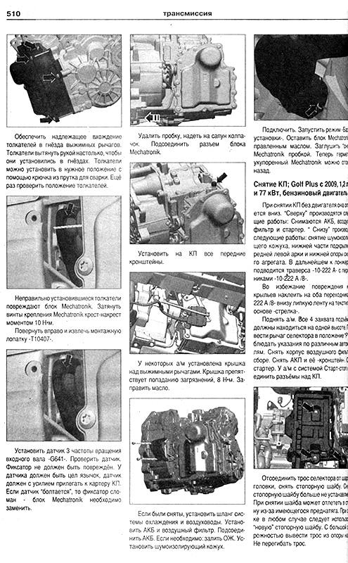 Инструкция По Эксплуатации Гольф 4