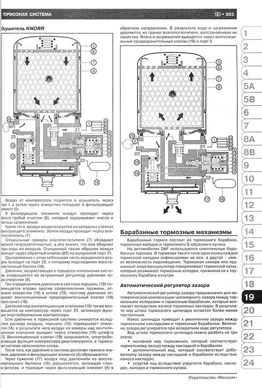 ...эксплуатации и техобслуживанию грузовых автомобилей DАF XF95 / DАF 95XF + каталог запчастей DАF XF95 / DАF.