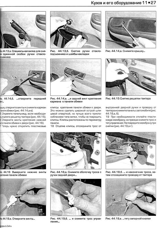 Опель зафира a инструкция по ремонту и эксплуатации
