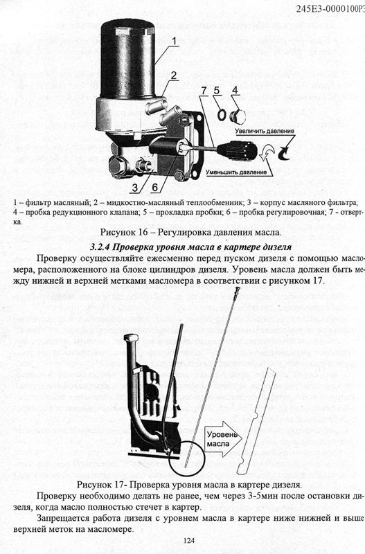 Двигатель д 245 регулировка давления масла