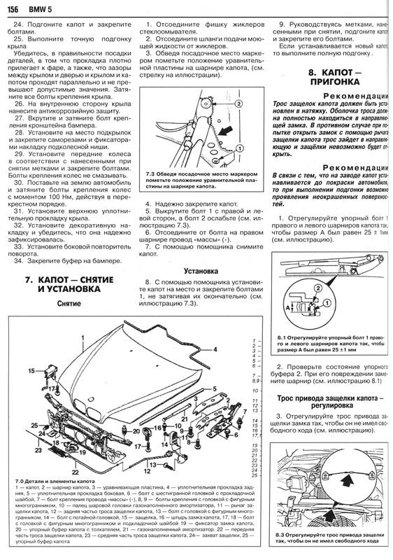 все о БМВ e39 ремонт и эксплуатация