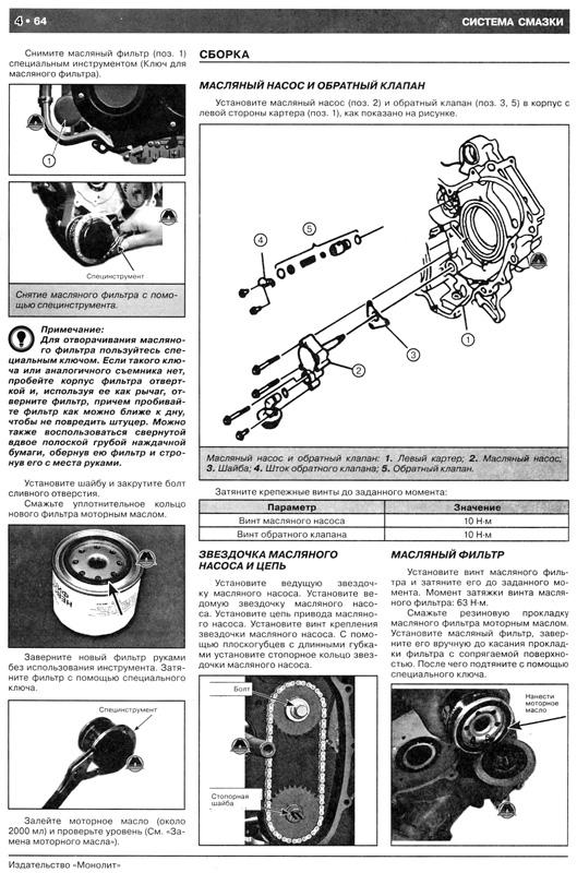 книга по обслуживанию и ремонту шевроле круз