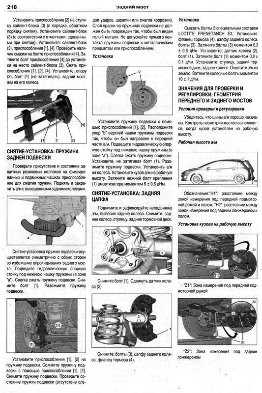 Универсальное иллюстрированное. руководство по ремонту Peugeot 308.