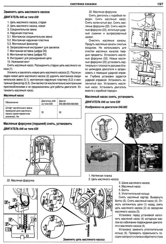 руководство по ремонту/обслуживанию mercedes vito viano с 2003 скачать