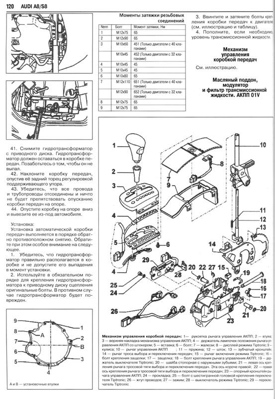 Книга Audi A8