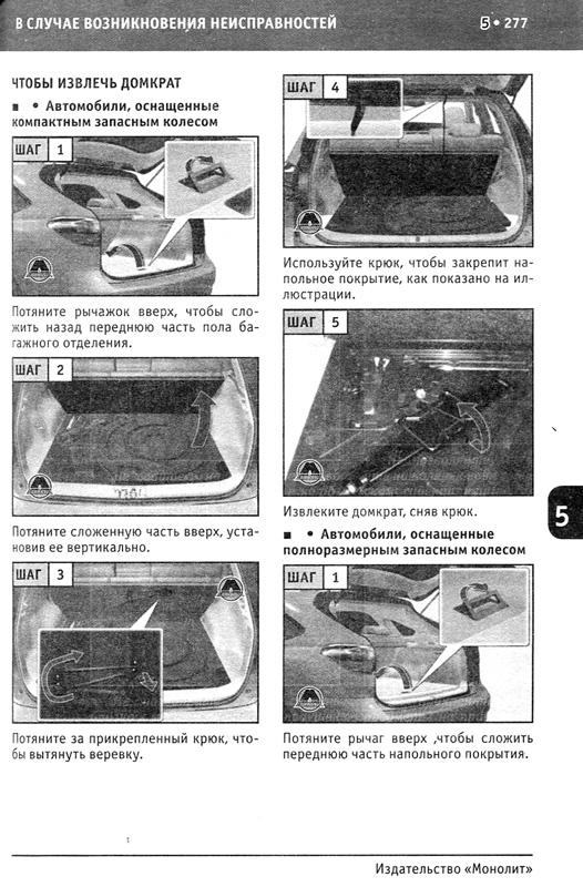 инструкция по ремонту rx350