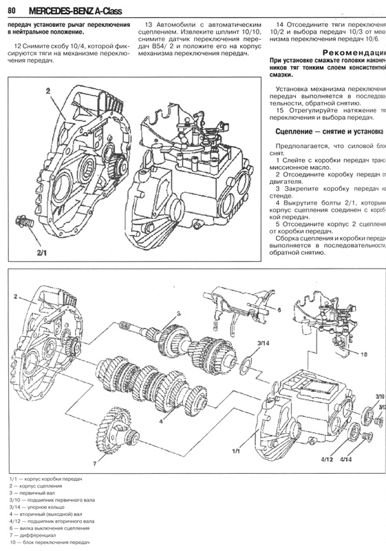 Инструкция По Эксплуатации Мерседес Бенц С-200