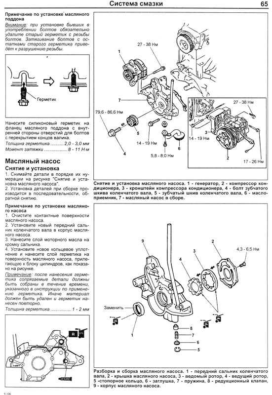 Kia Shuma, а также устройство Киа Спектра / Киа Шума, инструкция по эксплуатации и техническому обслуживанию Kia...