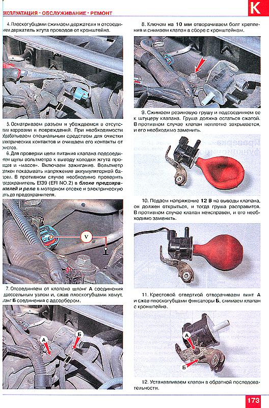 Цветное руководство по ремонту и эксплуатации TOYOTA COROLLA / TOYOTA AURIS с 2006 и с 2010 бензин.