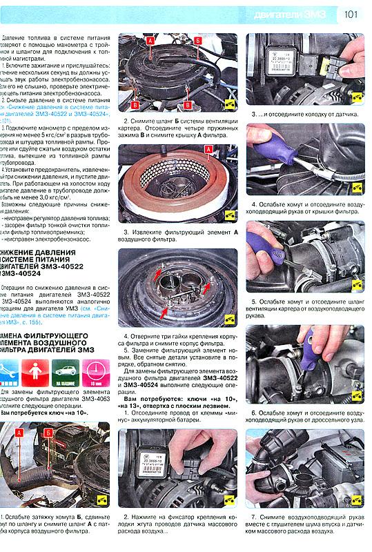 руководство по ремонту соболь 4х4 - фото 10