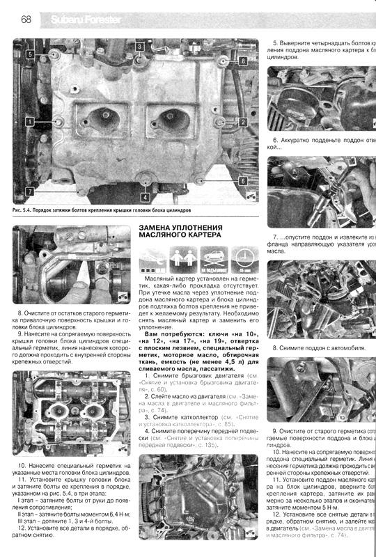Книга по ремонту Субару Форестер, а также руководство по эксплуатации и техническому обслуживанию Субару Форестер...
