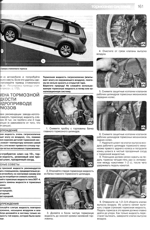 Руководство по ремонту и эксплуатации SUBARU FORESTER с двигателями 2,0 и 2,5 л. (B4 16V).с 2008.