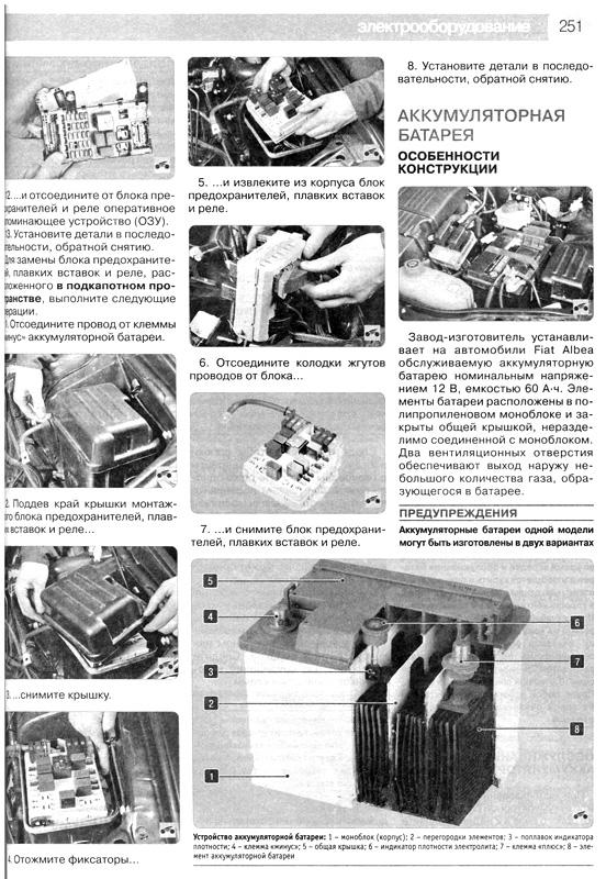 Книга по ремонту Фиат Альбеа