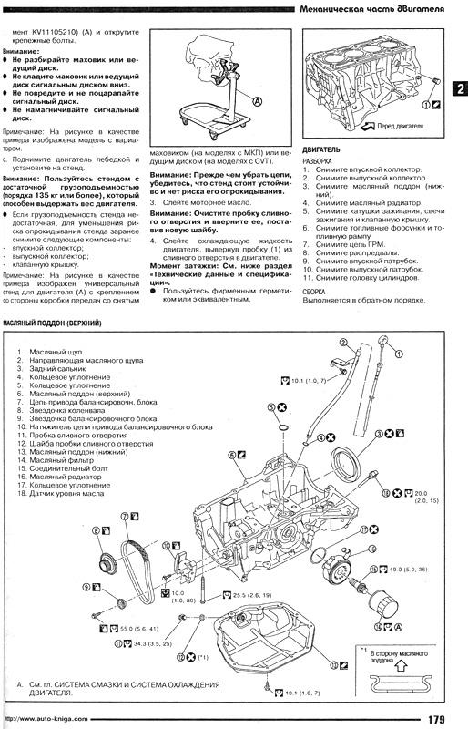 руководство по эксплуатации nissan qashqai 2008 2.0 tekna скачать