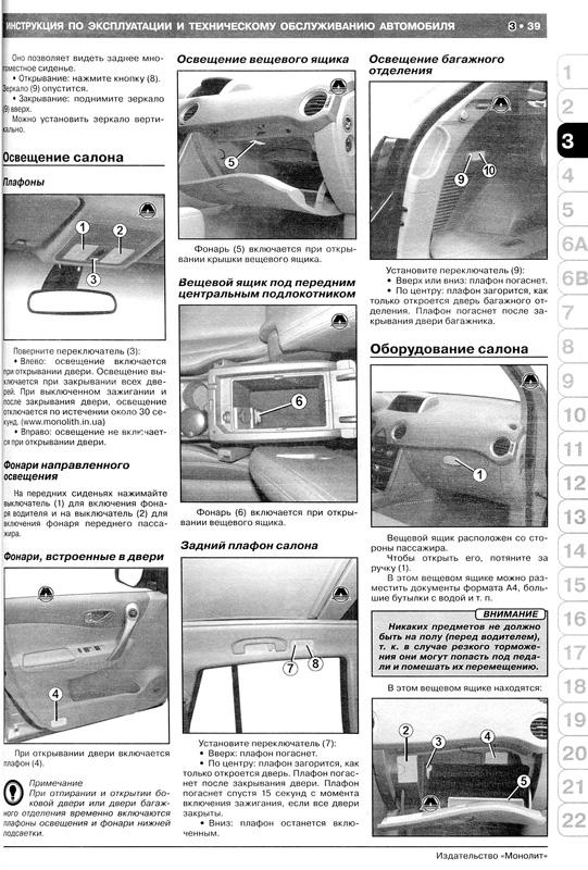 руководство по эксплуатации рено колеос 2008 - фото 10