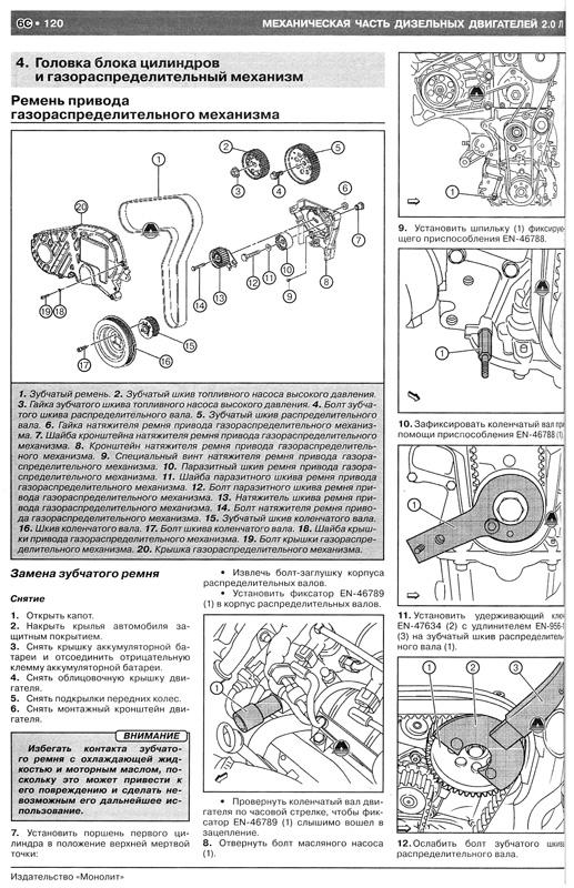 Книга по ремонту Opel Insignia