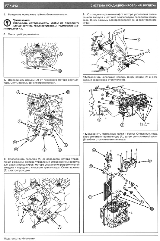 Пособие по ремонту Хонда Пилот