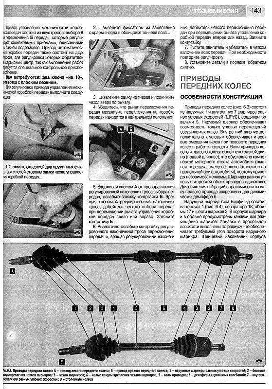 Книга по ремонту Чери Фора