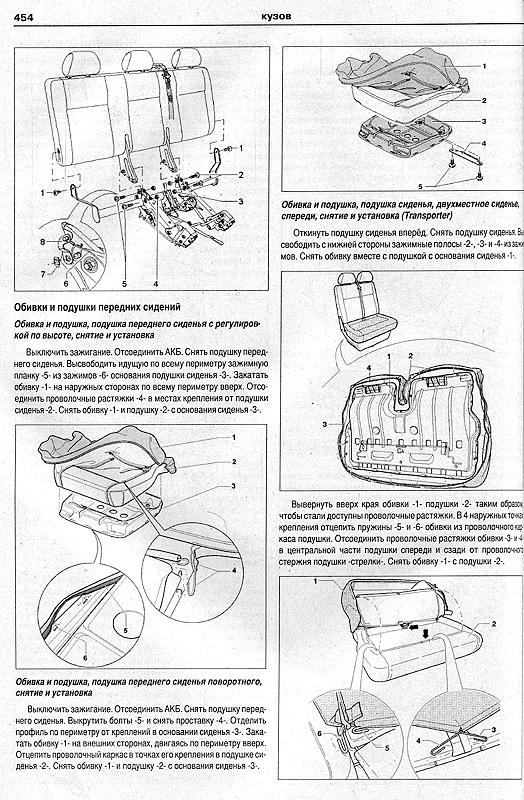 руководство по эксплуатации фольксваген транспортер т5 скачать