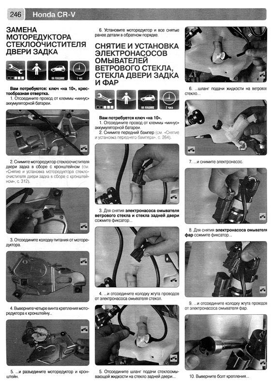 Книга по ремонту Хонда СРВ