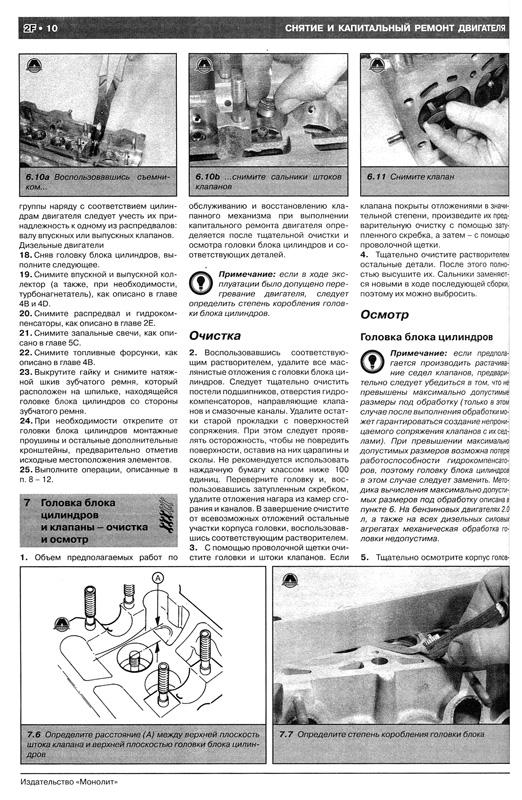 Руководство По Ремонту 5 Кпп Фольксваген Гольф