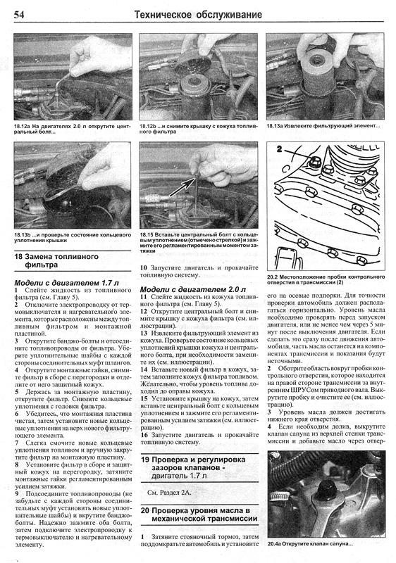 эксплуатации Опель Вектра