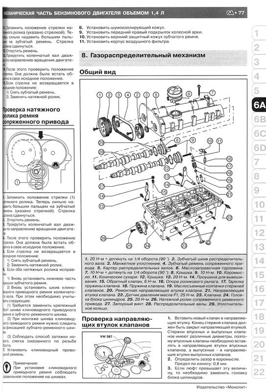 VOLKSWAGEN CADDY с 2003 бензин / дизель Книга по ремонту и эксплуатации.