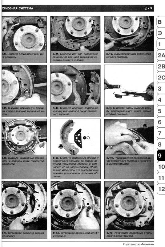 Электрические схемы Chrysler Voyager. глава для ознакомления).  Инструкция по эксплуатации Chrysler Voyager.