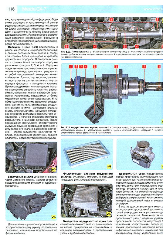 скачать руководство по ремонту и эксплуатации мазда сх-7 - фото 11