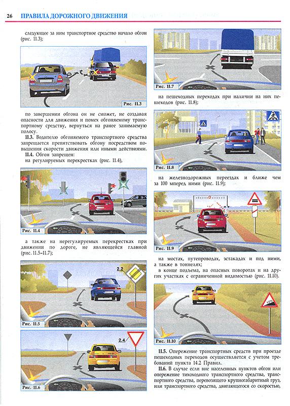 правила дорожного движения для спецтранспорта поиск