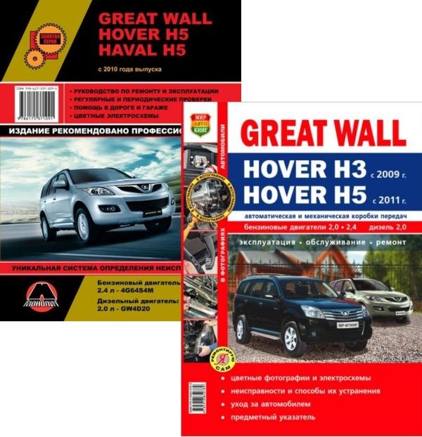 Great wall hover ремонт своими руками