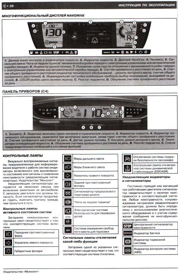 инструкция по эксплуатации ситроен с3