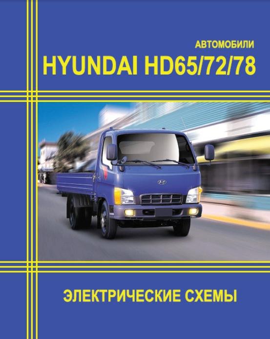hyundai hd-72-схема электрооборудования