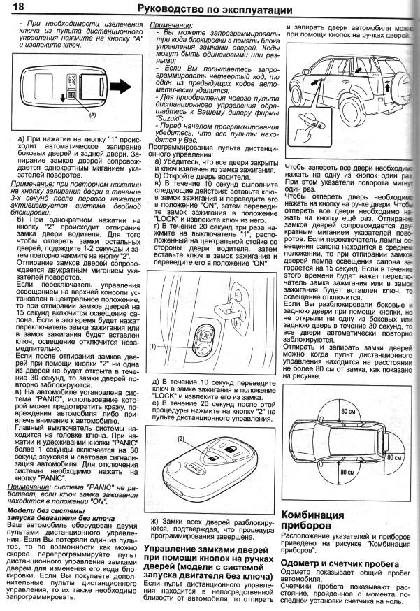 инструкция по эксплуатации сузуки гранд витара 2000 года