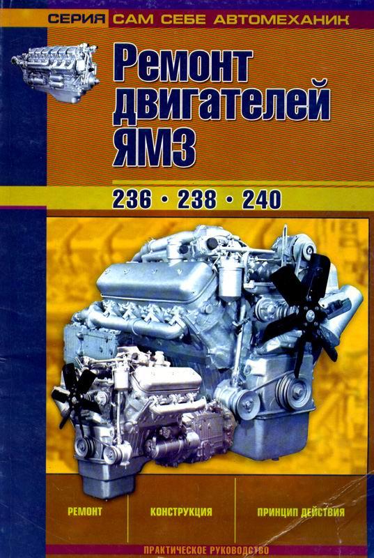 двигатель ямз 236 инструкция