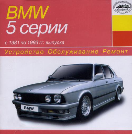 CD BMW 5 серии