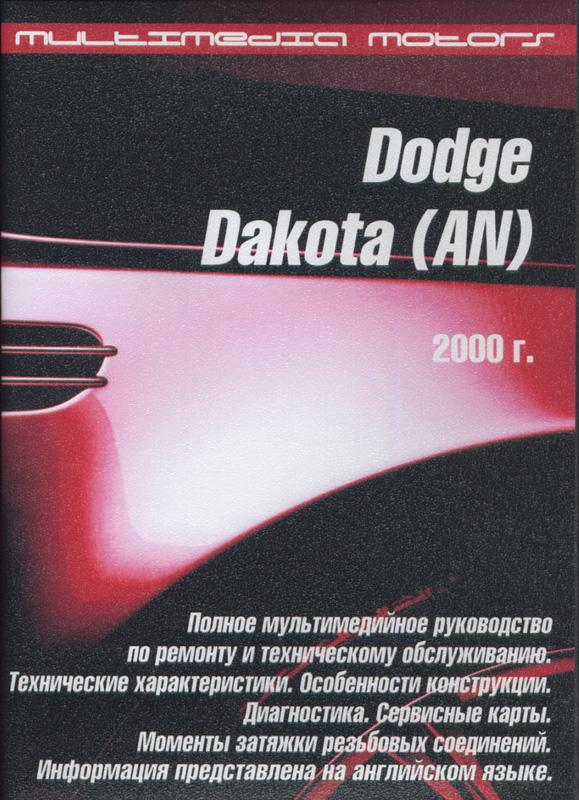 Руководство по ремонту Dodge Dakota (AN)