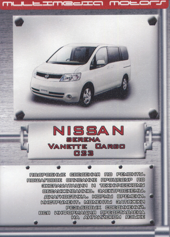 по ремонту Nissan Vanette