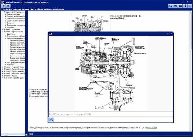 Руководство по ремонту Hyundai