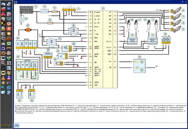 ...Кузов Приложения Схемы электрооборудования (Электросхемы) УАЗ ХАНТЕР. фотоизображение или тексты, являются...