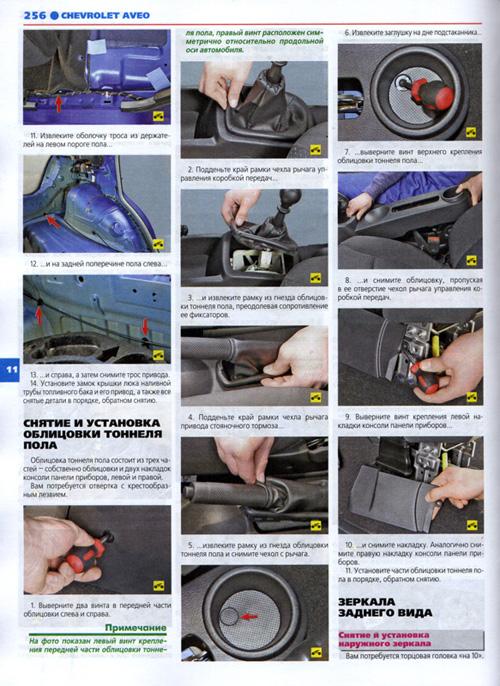 Инструкция по эксплуатации Chevrolet Aveo