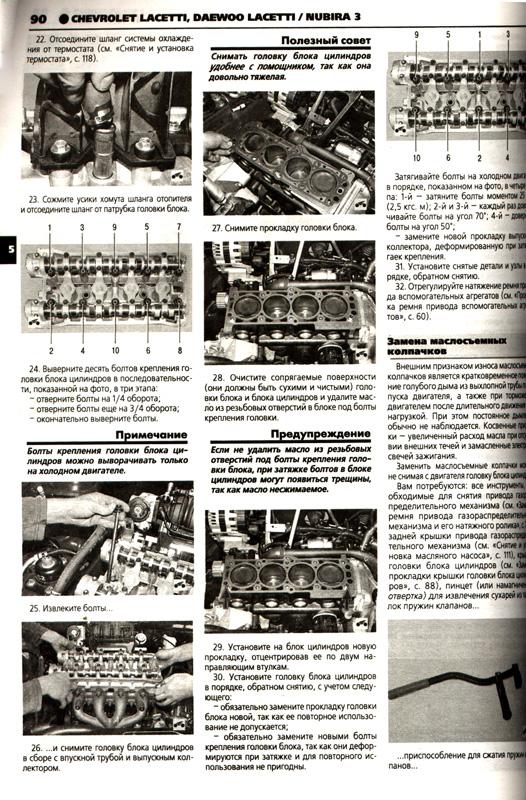Lacetti электросхема 01 - 100 Mb ...ЗДЕСЬ МОЖНО СКАЧАТЬ АВТО ЭЛЕКТРО...