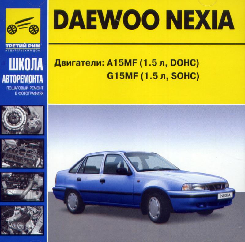 Мультимедийное руководство по ремонту, техническому обслуживанию и эксплуатации автомобилей Daewoo Nexia...