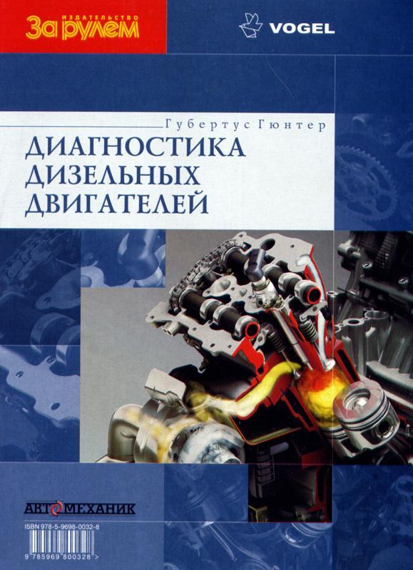 дизельные двигателя книга скачать