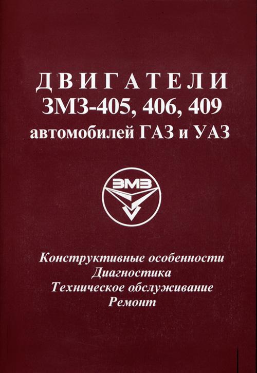 Ремонт Двигателей Змз Руководство